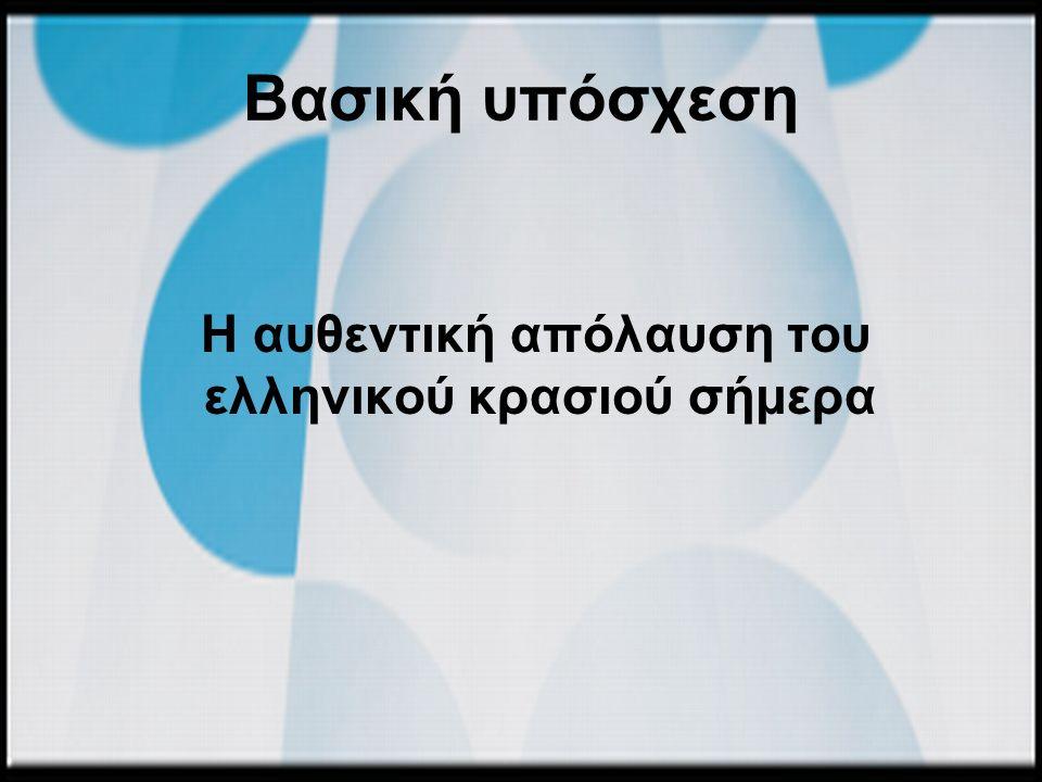 Βασική υπόσχεση Η αυθεντική απόλαυση του ελληνικού κρασιού σήμερα