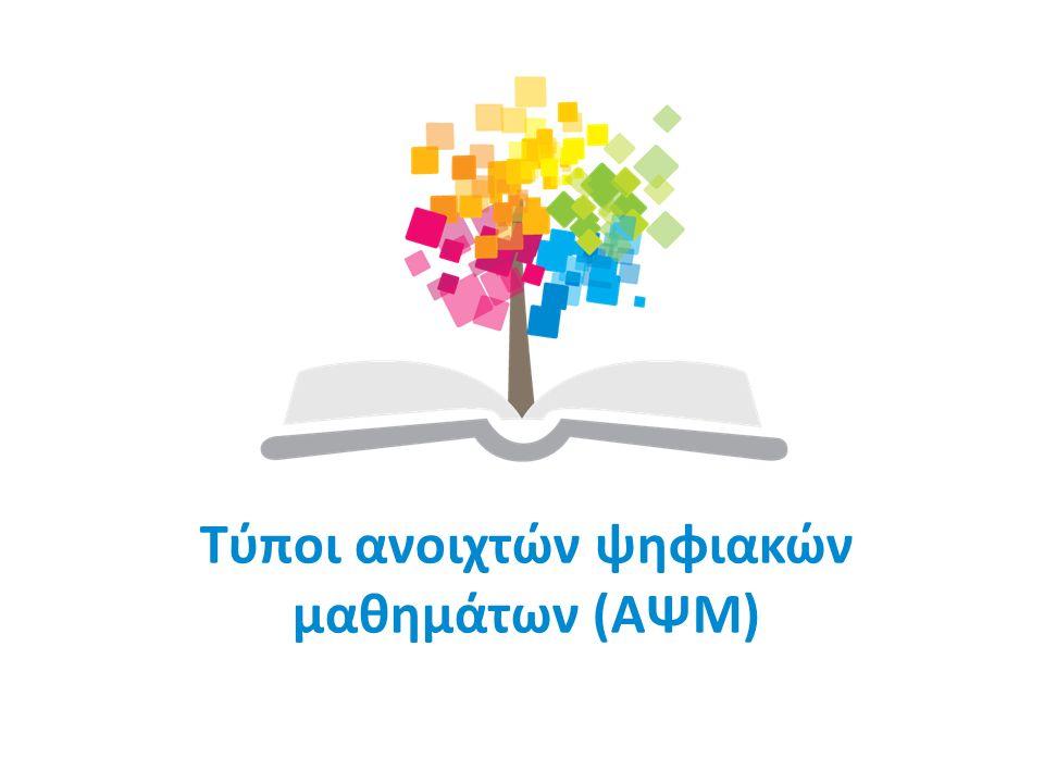 Τύποι ανοιχτών ψηφιακών μαθημάτων (ΑΨΜ)