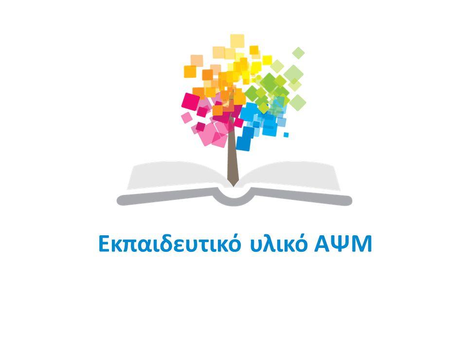 Εκπαιδευτικό υλικό ΑΨΜ