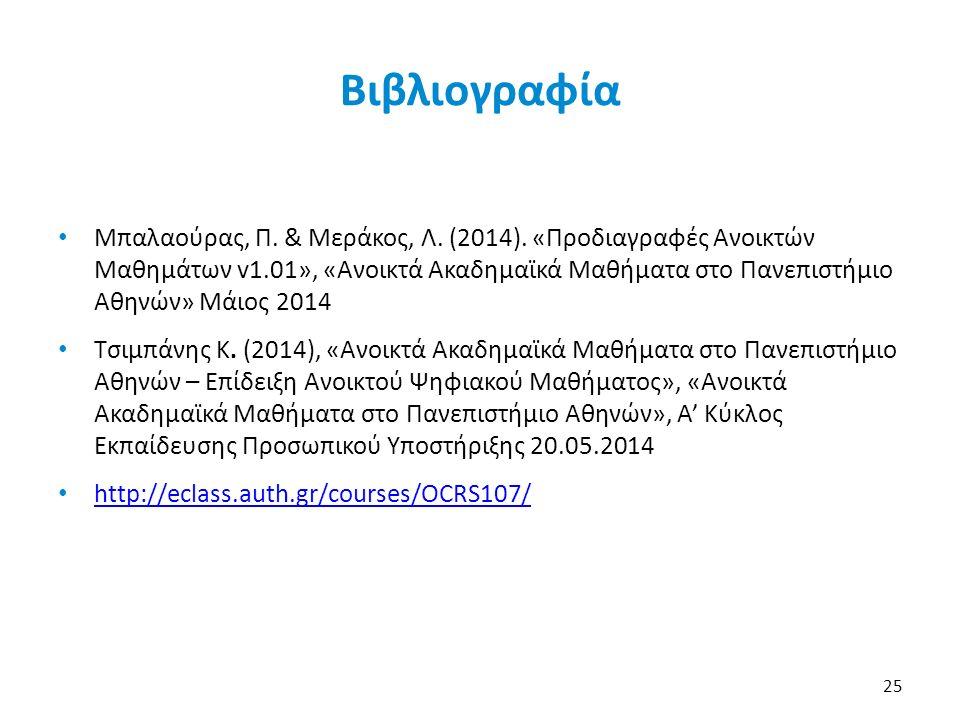 Βιβλιογραφία Μπαλαούρας, Π. & Μεράκος, Λ. (2014).