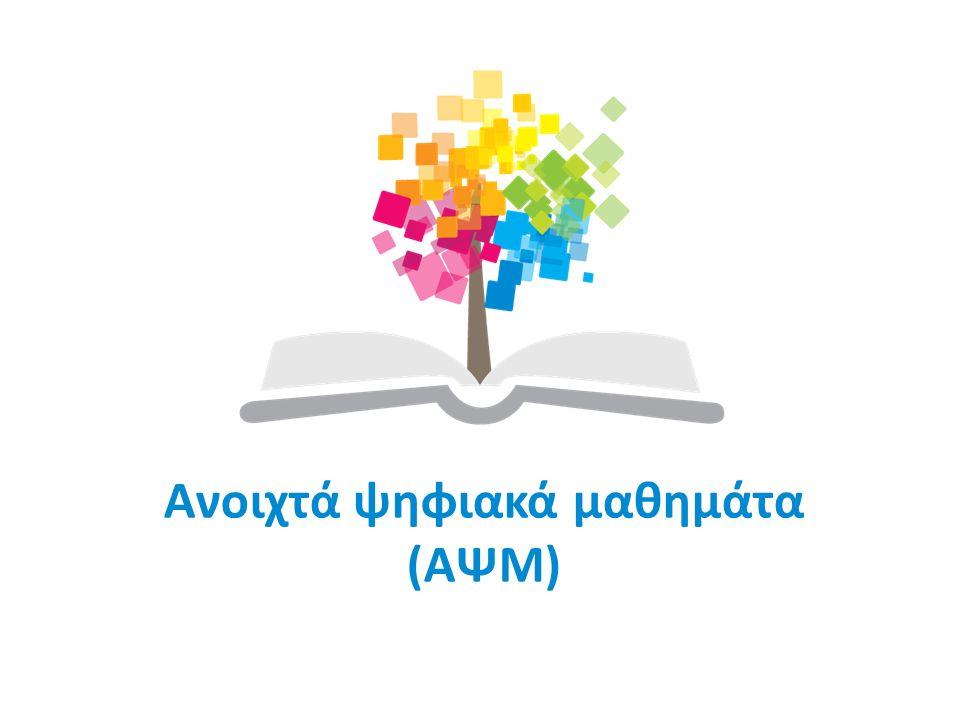 Ανοιχτά ψηφιακά μαθημάτα (ΑΨΜ)
