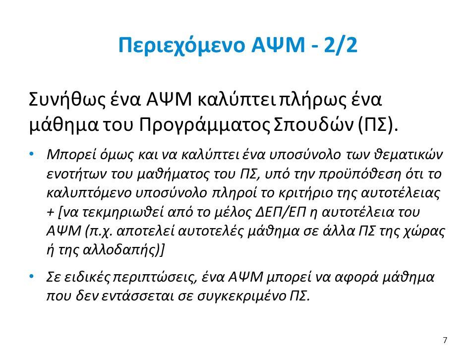 Περιεχόμενο ΑΨΜ - 2/2 Συνήθως ένα ΑΨΜ καλύπτει πλήρως ένα μάθημα του Προγράμματος Σπουδών (ΠΣ).