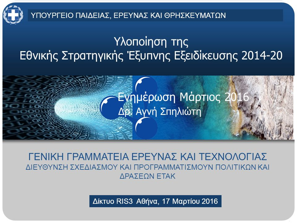 MINISTRY OF EDUCATION AND RELIGIOUS AFFAIRS, CULTURE AND SPORTSMINISTRY OF EDUCATION AND RELIGIOUS AFFAIRS, CULTURE AND SPORTS Athens, 30 April 2013 Υ