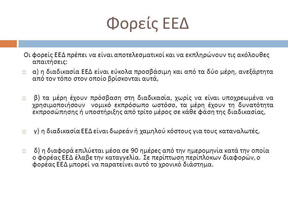 Φορείς ΕΕΔ Οι φορείς ΕΕΔ πρέπει να είναι αποτελεσματικοί και να εκπληρώνουν τις ακόλουθες απαιτήσεις :  α ) η διαδικασία ΕΕΔ είναι εύκολα προσβάσιμη