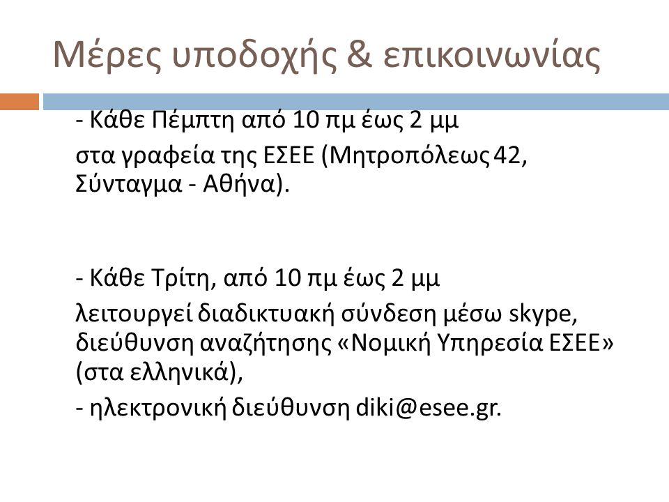 Μέρες υποδοχής & επικοινωνίας - Κάθε Πέμπτη από 10 πμ έως 2 μμ στα γραφεία της ΕΣΕΕ ( Μητροπόλεως 42, Σύνταγμα - Αθήνα ). - Κάθε Τρίτη, από 10 πμ έως