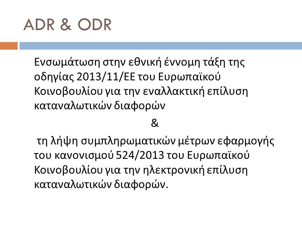 ADR & ODR Ενσωμάτωση στην εθνική έννομη τάξη της οδηγίας 2013/11/ ΕΕ του Ευρωπαϊκού Κοινοβουλίου για την εναλλακτική επίλυση καταναλωτικών διαφορών &