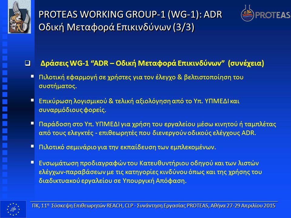 PROTEAS WORKING GROUP-1 (WG-1): ADR Οδική Μεταφορά Επικινδύνων (3/3)   Δράσεις WG-1 ADR – Οδική Μεταφορά Επικινδύνων (συνέχεια)  Πιλοτική εφαρμογή σε χρήστες για τον έλεγχο & βελτιστοποίηση του συστήματος.