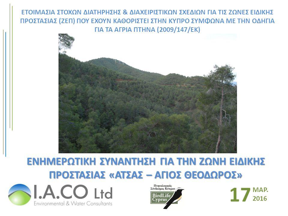 Σημαντικά Ζητήματα που τέθηκαν στην 1 η Διαβούλευση – 22/01/2015 Πρώτη φορά ενημέρωση για τo δίκτυο και την περιοχή Natura 2000 Επεξηγήθηκε ο τρόπος καθορισμού των περιοχών προστασίας.