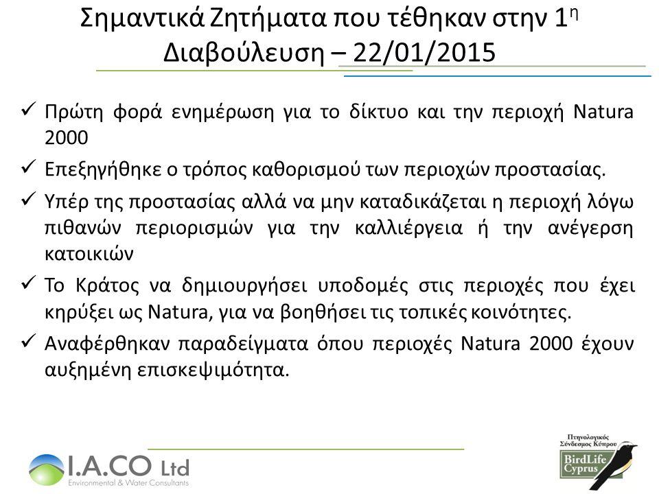 Σημαντικά Ζητήματα που τέθηκαν στην 1 η Διαβούλευση – 22/01/2015 Πρώτη φορά ενημέρωση για τo δίκτυο και την περιοχή Natura 2000 Επεξηγήθηκε ο τρόπος κ