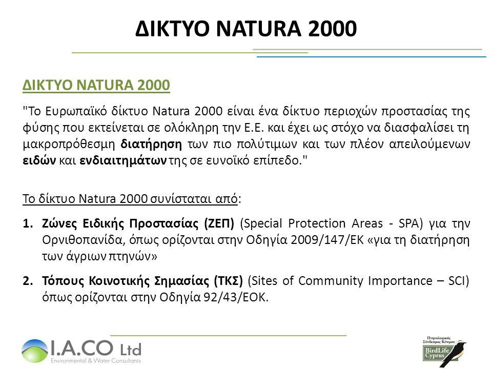 ΔΙΚΤΥΟ NATURA 2000