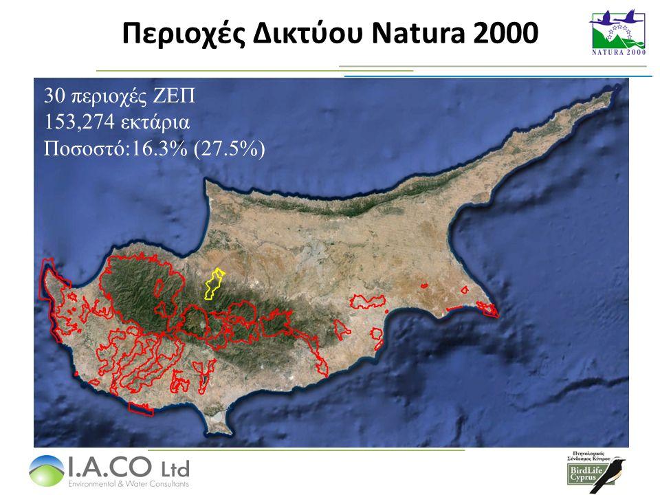 Περιοχές Δικτύου Natura 2000 30 περιοχές ΖΕΠ 153,274 εκτάρια Ποσοστό:16.3% (27.5%)