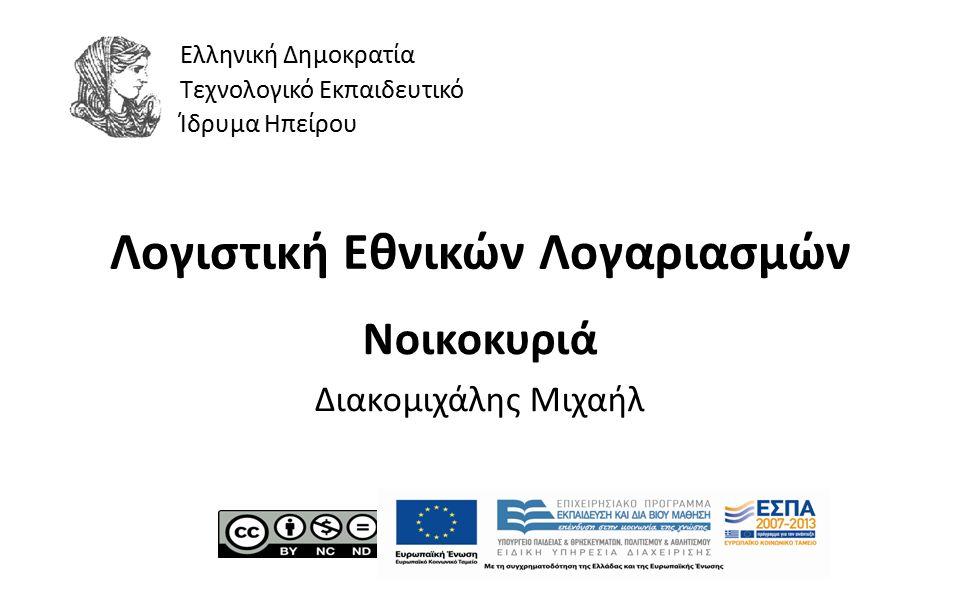 1 Λογιστική Εθνικών Λογαριασμών Νοικοκυριά Διακομιχάλης Μιχαήλ Ελληνική Δημοκρατία Τεχνολογικό Εκπαιδευτικό Ίδρυμα Ηπείρου