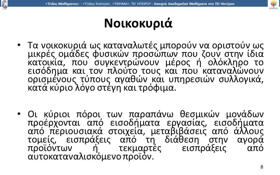 2929 -,, ΤΕΙ ΗΠΕΙΡΟΥ - Ανοιχτά Ακαδημαϊκά Μαθήματα στο ΤΕΙ Ηπείρου Τέλος Ενότητας Επεξεργασία: Βαφειάδης Νικόλαος Πρέβεζα, 2015