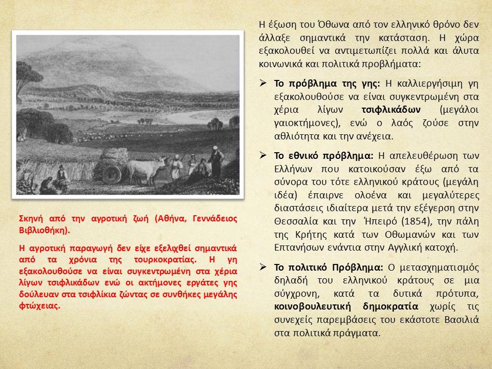 Η έξωση του Όθωνα από τον ελληνικό θρόνο δεν άλλαξε σημαντικά την κατάσταση. Η χώρα εξακολουθεί να αντιμετωπίζει πολλά και άλυτα κοινωνικά και πολιτικ