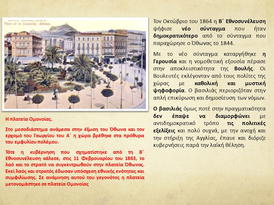 Τον Οκτώβριο του 1864 η Β΄ Εθνοσυνέλευση ψήφισε νέο σύνταγμα που ήταν δημοκρατικότερο από το σύνταγμα που παραχώρησε ο Όθωνας το 1844. Με το νέο σύντα