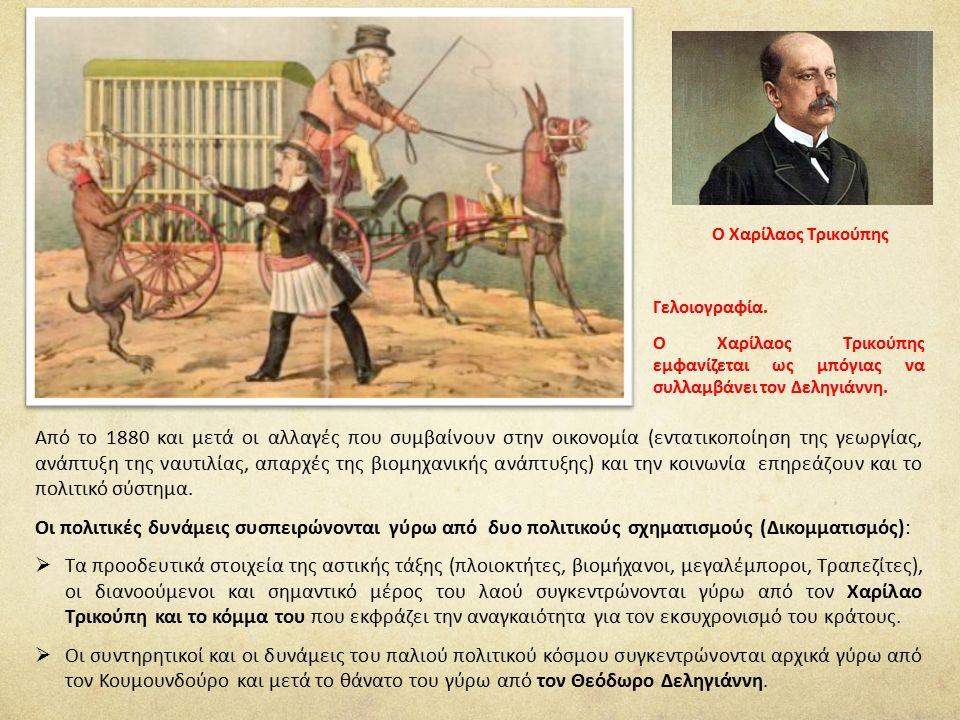 Από το 1880 και μετά οι αλλαγές που συμβαίνουν στην οικονομία (εντατικοποίηση της γεωργίας, ανάπτυξη της ναυτιλίας, απαρχές της βιομηχανικής ανάπτυξης) και την κοινωνία επηρεάζουν και το πολιτικό σύστημα.