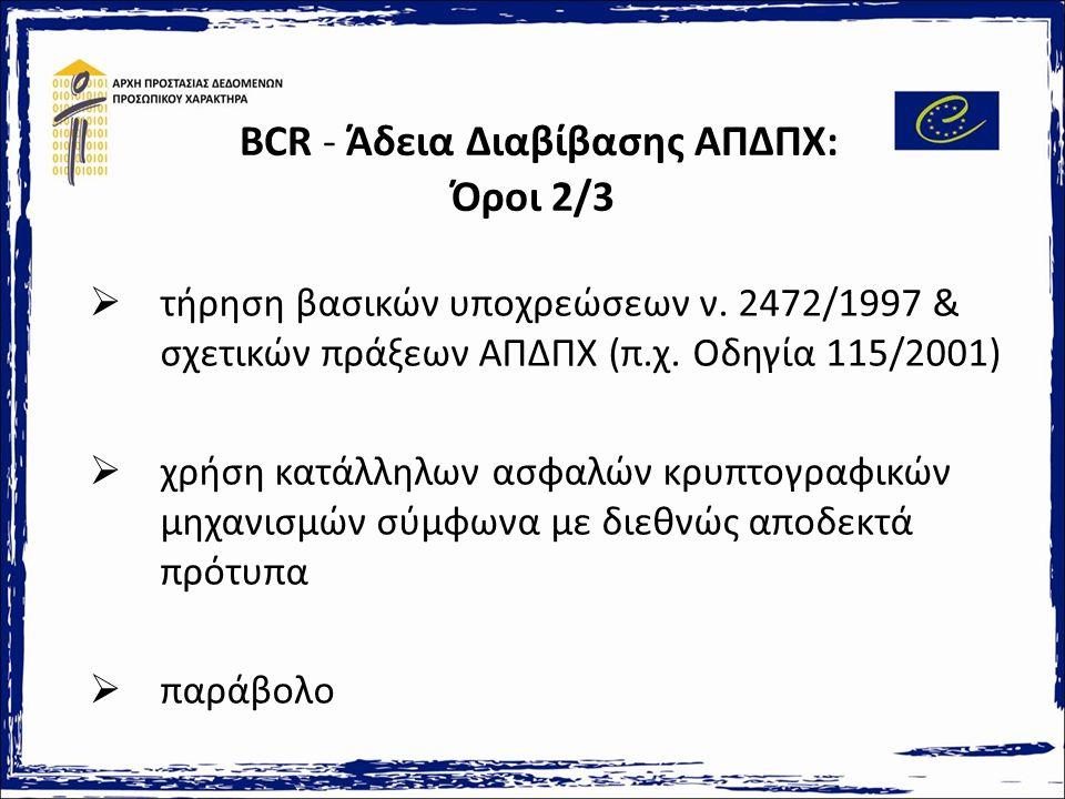 BCR - Άδεια Διαβίβασης ΑΠΔΠΧ: Όροι 2/3  τήρηση βασικών υποχρεώσεων ν.