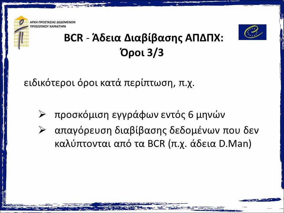 BCR - Άδεια Διαβίβασης ΑΠΔΠΧ: Όροι 3/3 ειδικότεροι όροι κατά περίπτωση, π.χ.
