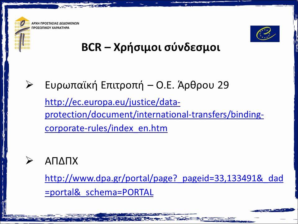 BCR – Χρήσιμοι σύνδεσμοι  Ευρωπαϊκή Επιτροπή – Ο.Ε.