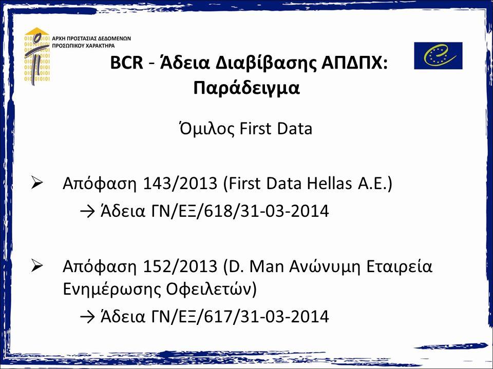 BCR - Άδεια Διαβίβασης ΑΠΔΠΧ: Παράδειγμα Όμιλος First Data  Απόφαση 143/2013 (First Data Hellas Α.Ε.) → Άδεια ΓΝ/ΕΞ/618/31-03-2014  Απόφαση 152/2013 (D.