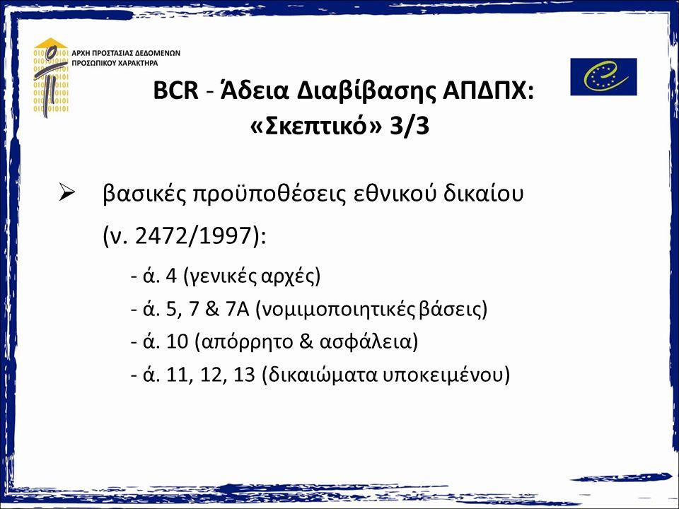BCR - Άδεια Διαβίβασης ΑΠΔΠΧ: «Σκεπτικό» 3/3  βασικές προϋποθέσεις εθνικού δικαίου (ν.