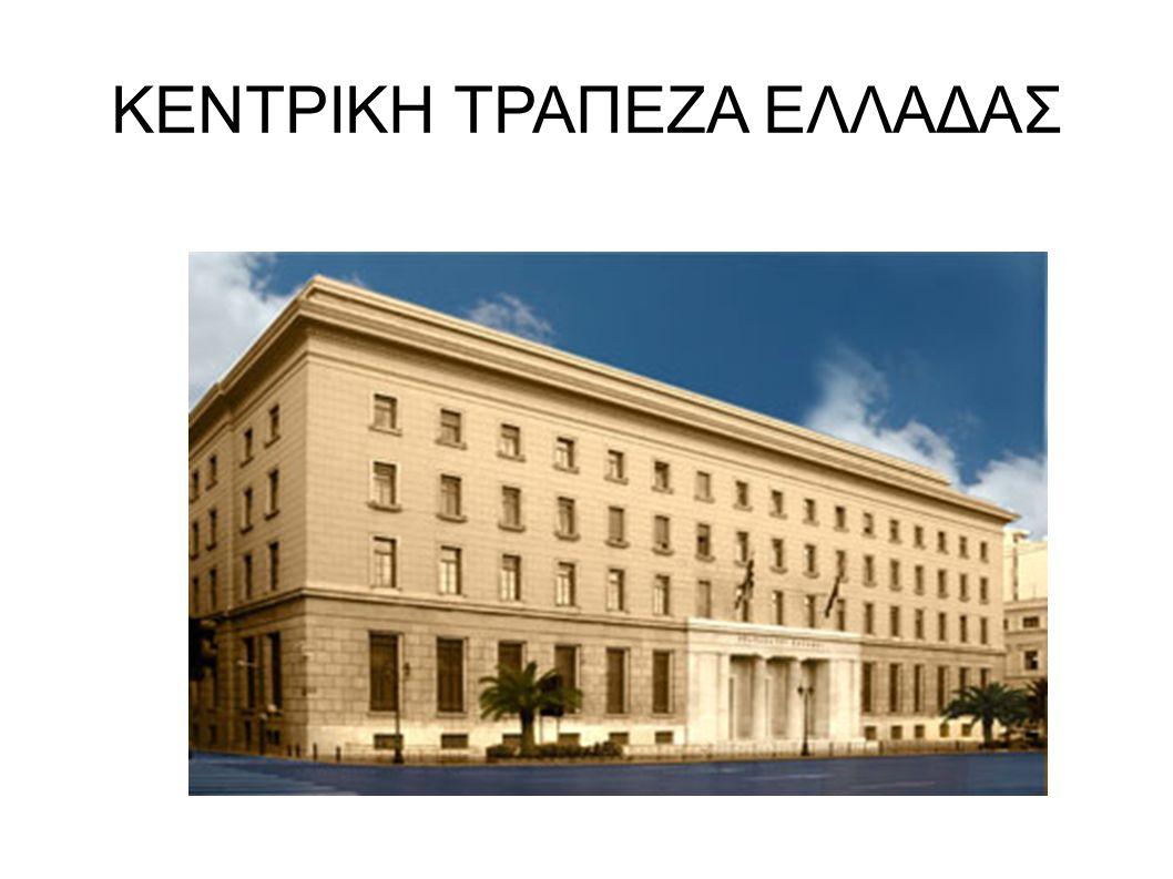 ΚΕΝΤΡΙΚΗ ΤΡΑΠΕΖΑ ΕΛΛΑΔΑΣ