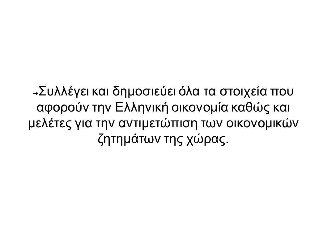 ➔ Συλλέγει και δημοσιεύει όλα τα στοιχεία που αφορούν την Ελληνική οικονομία καθώς και μελέτες για την αντιμετώπιση των οικονομικών ζητημάτων της χώρας.