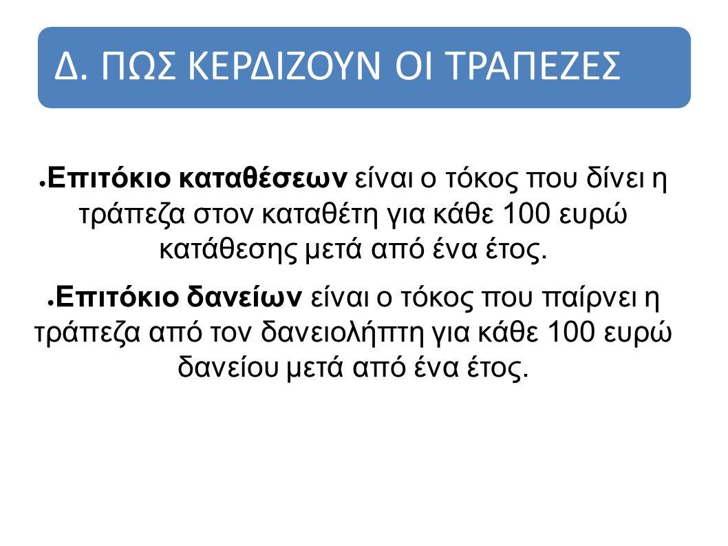 ● Επιτόκιο καταθέσεων είναι ο τόκος που δίνει η τράπεζα στον καταθέτη για κάθε 100 ευρώ κατάθεσης μετά από ένα έτος. ● Επιτόκιο δανείων είναι ο τόκος