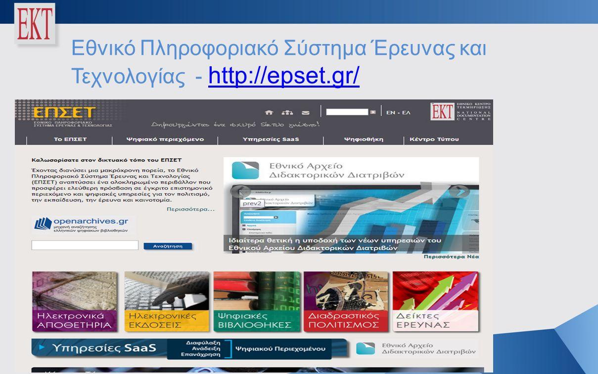 Εθνικό Πληροφοριακό Σύστημα Έρευνας και Τεχνολογίας - http://epset.gr/ http://epset.gr/