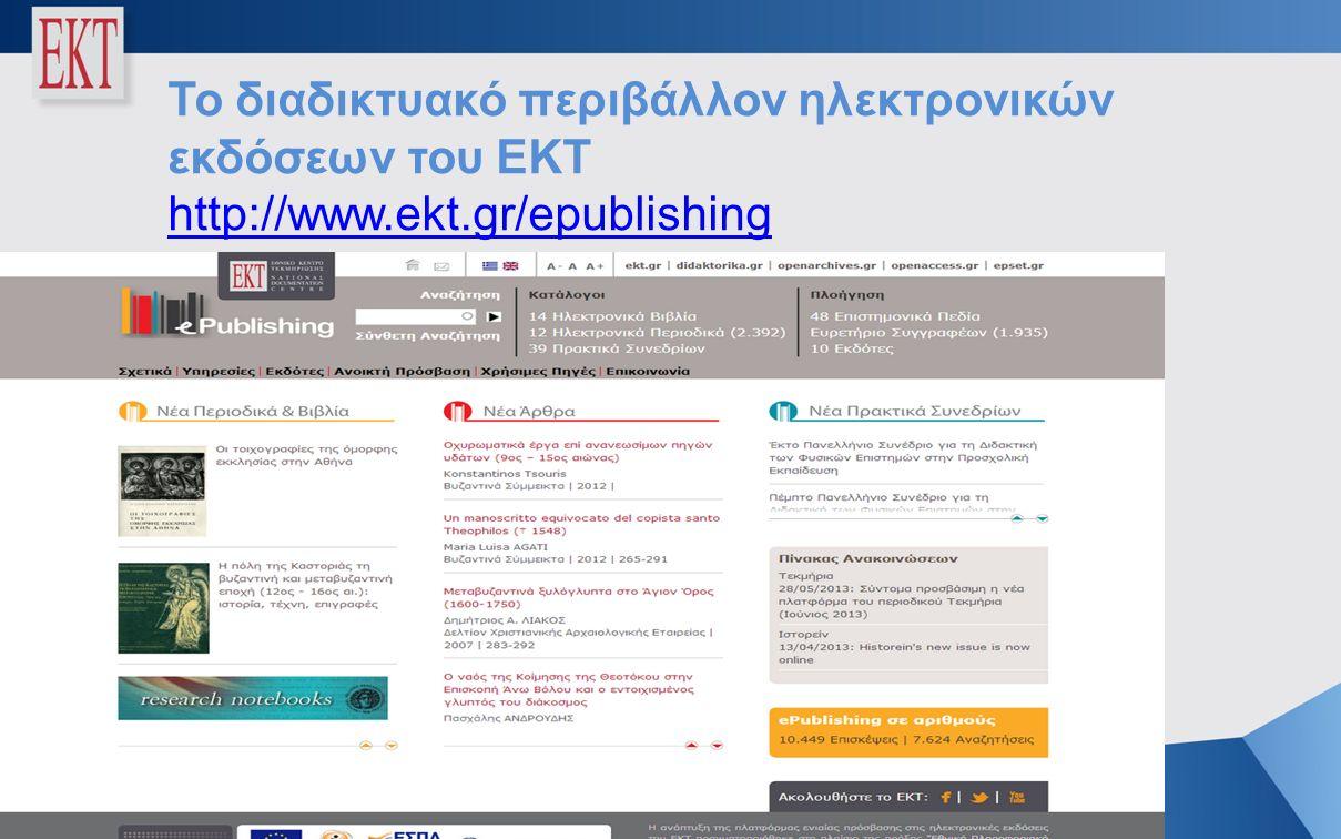 Το διαδικτυακό περιβάλλον ηλεκτρονικών εκδόσεων του ΕΚΤ http://www.ekt.gr/epublishing http://www.ekt.gr/epublishing