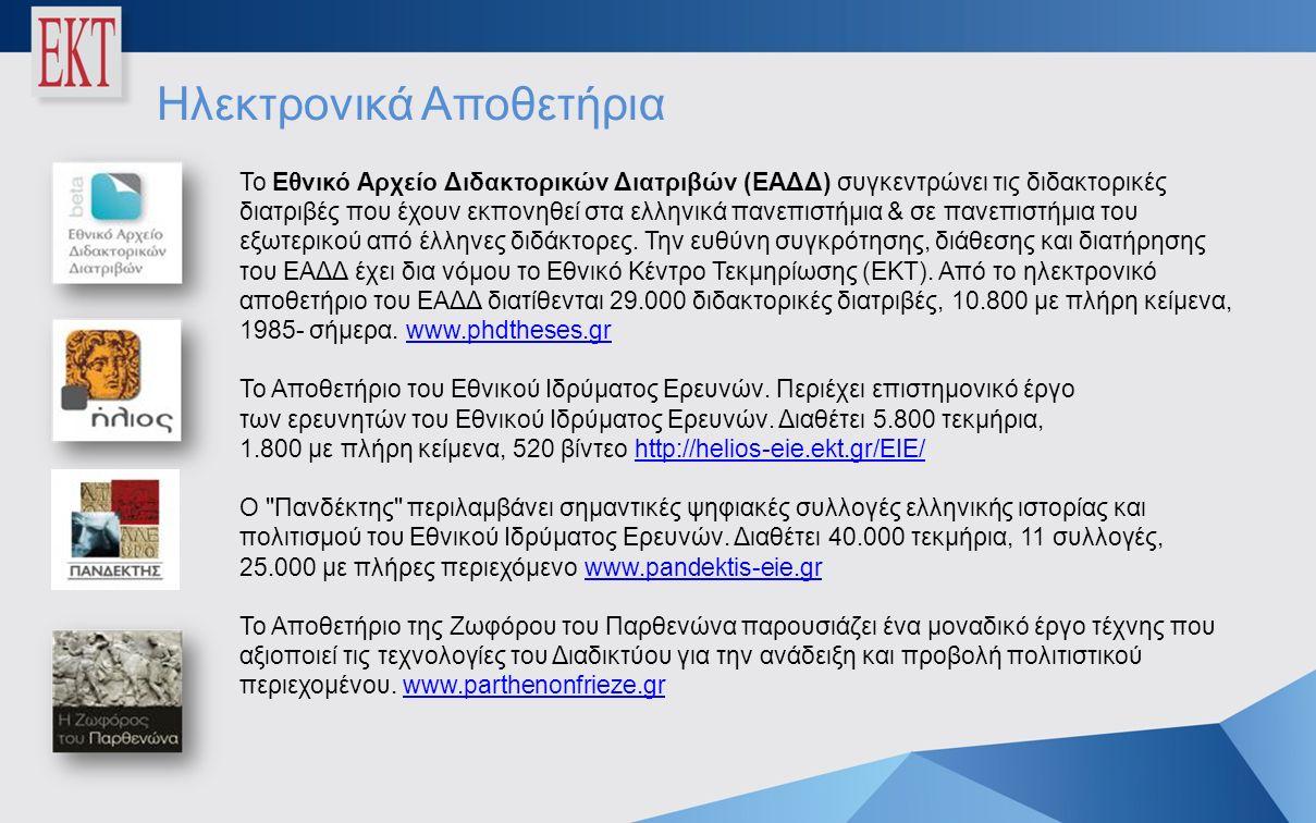 Ηλεκτρονικά Αποθετήρια Το Εθνικό Αρχείο Διδακτορικών Διατριβών (ΕΑΔΔ) συγκεντρώνει τις διδακτορικές διατριβές που έχουν εκπονηθεί στα ελληνικά πανεπιστήμια & σε πανεπιστήμια του εξωτερικού από έλληνες διδάκτορες.