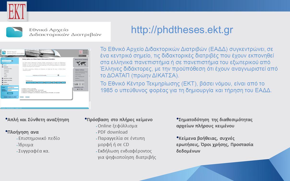 http://phdtheses.ekt.gr Το Εθνικό Αρχείο Διδακτορικών Διατριβών (ΕΑΔΔ) συγκεντρώνει, σε ένα κεντρικό σημείο, τις διδακτορικές διατριβές που έχουν εκπονηθεί στα ελληνικά πανεπιστήμια ή σε πανεπιστήμια του εξωτερικού από Έλληνες διδάκτορες, με την προϋπόθεση ότι έχουν αναγνωριστεί από το ΔΟΑΤΑΠ (πρώην ΔΙΚΑΤΣΑ).