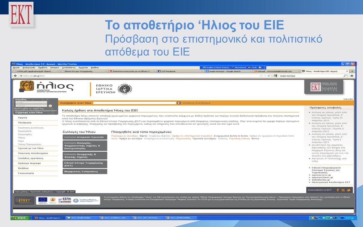 Το αποθετήριο 'Ηλιος του ΕΙΕ Πρόσβαση στο επιστημονικό και πολιτιστικό απόθεμα του ΕΙΕ