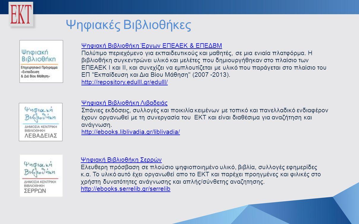 Ψηφιακές Βιβλιοθήκες Ψηφιακή Βιβλιοθήκη Έργων ΕΠΕΑΕΚ & ΕΠΕΔΒΜ Ψηφιακή Βιβλιοθήκη Έργων ΕΠΕΑΕΚ & ΕΠΕΔΒΜ Πολύτιμο περιεχόμενο για εκπαιδευτικούς και μαθητές, σε μια ενιαία πλατφόρμα.