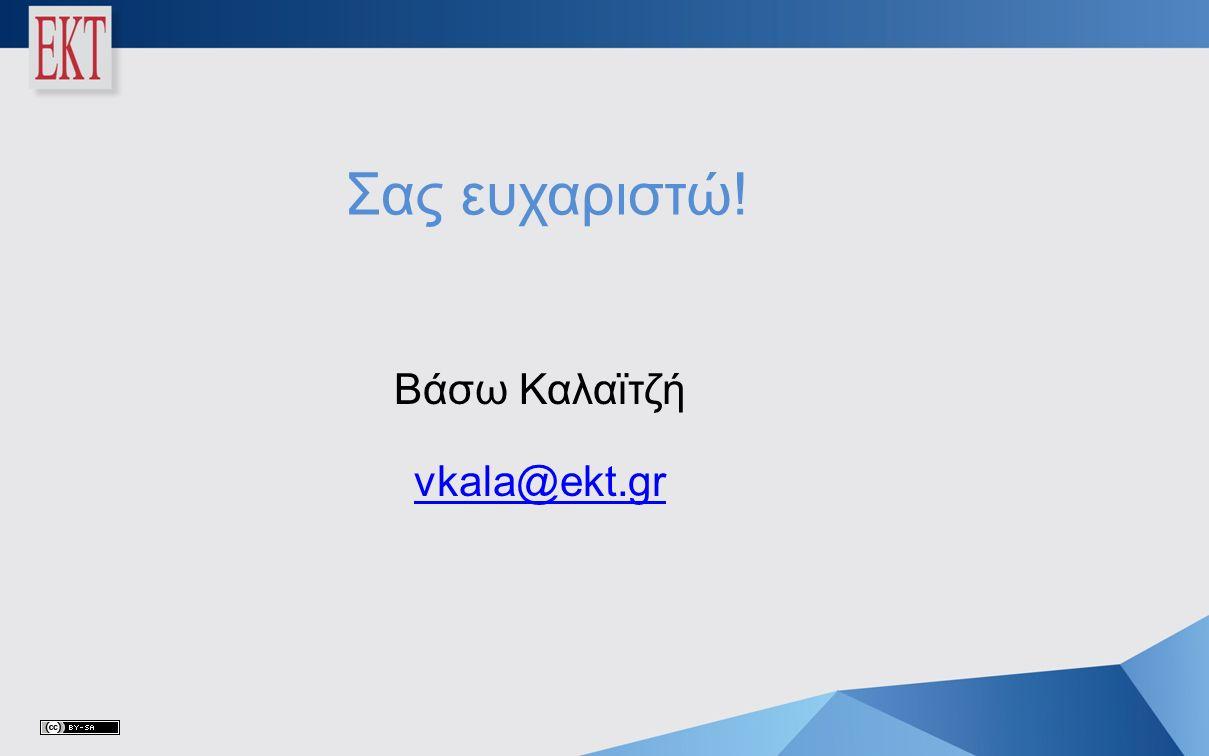 Σας ευχαριστώ! Βάσω Καλαϊτζή vkala@ekt.gr