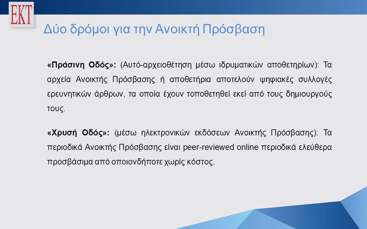 Δύο δρόμοι για την Ανοικτή Πρόσβαση «Πράσινη Οδός»: (Αυτό-αρχειοθέτηση μέσω ιδρυματικών αποθετηρίων): Τα αρχεία Ανοικτής Πρόσβασης ή αποθετήρια αποτελούν ψηφιακές συλλογές ερευνητικών άρθρων, τα οποία έχουν τοποθετηθεί εκεί από τους δημιουργούς τους.