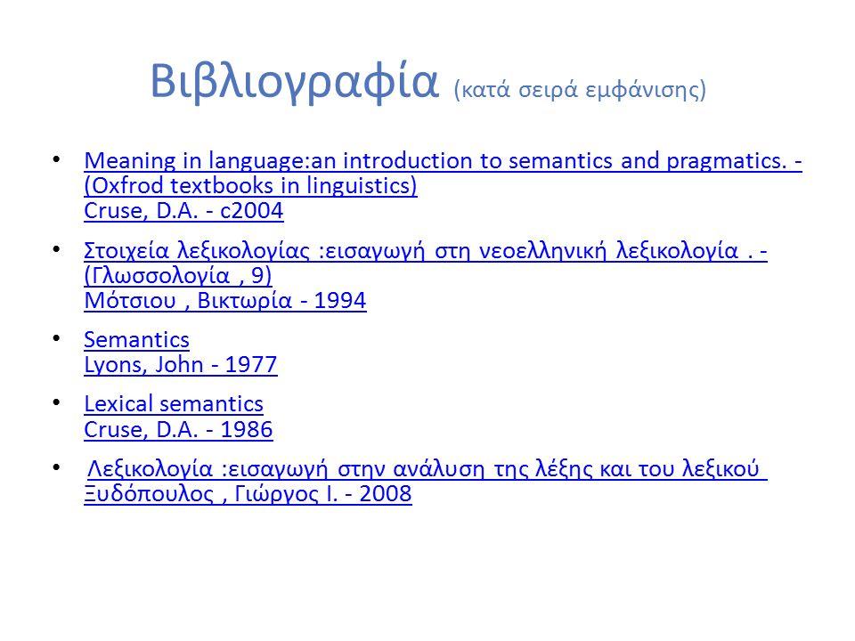 Βιβλιογραφία (κατά σειρά εμφάνισης) Meaning in language:an introduction to semantics and pragmatics.