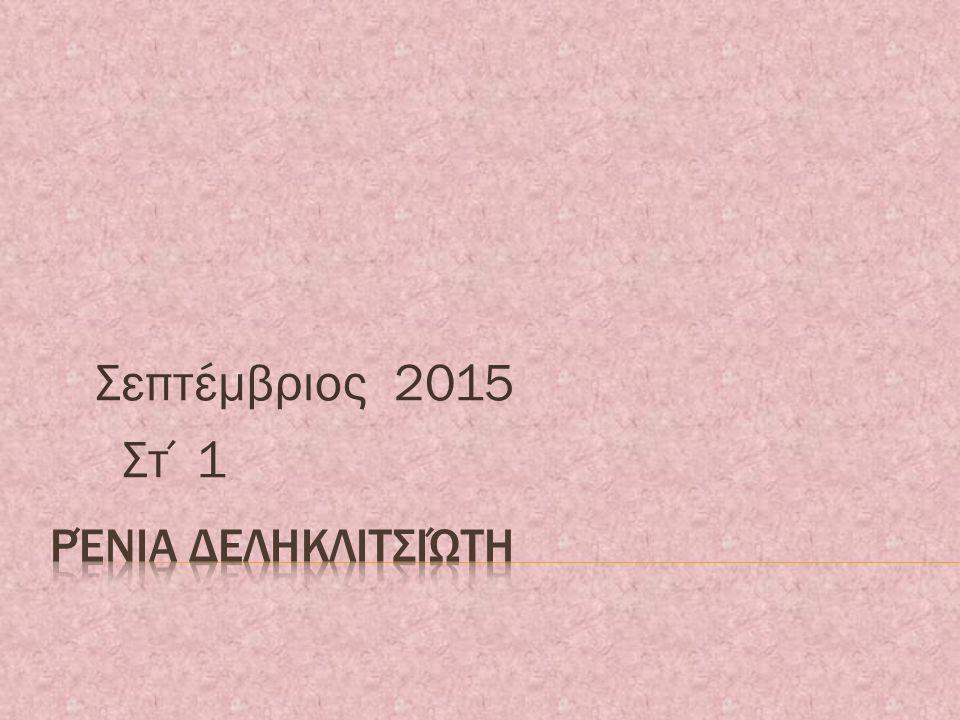 Σεπτέμβριος 2015 Στ΄1