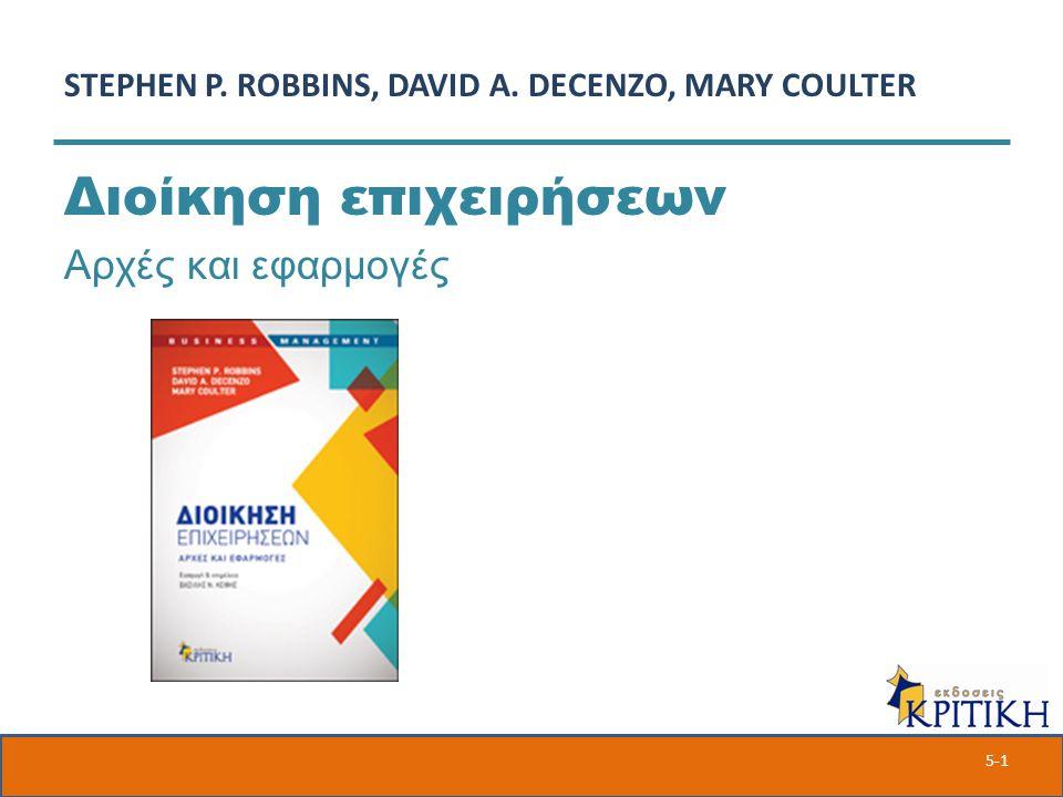 5-1 STEPHEN P. ROBBINS, DAVID A. DECENZO, MARY COULTER Διοίκηση επιχειρήσεων Αρχές και εφαρμογές
