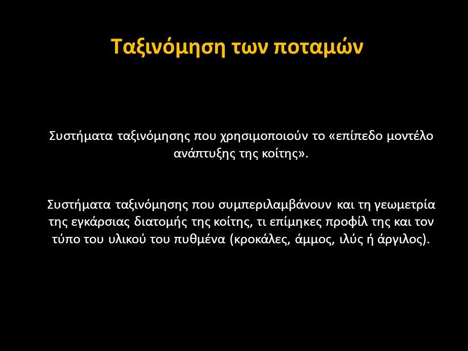 Ευθυτενής Ελικοειδής Μαίανδρος Πλεξοειδής Αναστομώμενος Κύριοι τύποι ποταμών  Ευθυτενής n Ελικοειδής n Μαίανδρος n Πλεξοειδης n Αναστομώμενος
