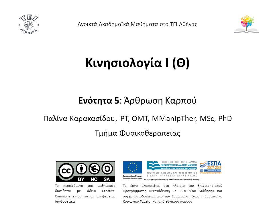 Κινησιολογία Ι (Θ) Ενότητα 5: Άρθρωση Καρπού Παλίνα Καρακασίδου, PT, OMT, MManipTher, MSc, PhD Τμήμα Φυσικοθεραπείας Ανοικτά Ακαδημαϊκά Μαθήματα στο Τ