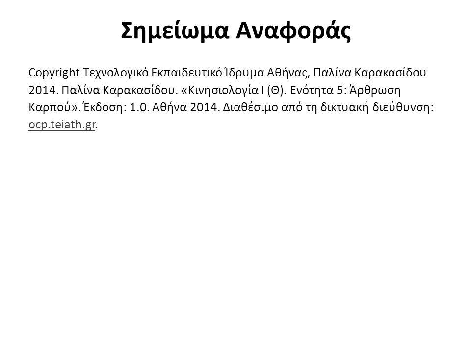 Σημείωμα Αναφοράς Copyright Τεχνολογικό Εκπαιδευτικό Ίδρυμα Αθήνας, Παλίνα Καρακασίδου 2014. Παλίνα Καρακασίδου. «Κινησιολογία Ι (Θ). Ενότητα 5: Άρθρω