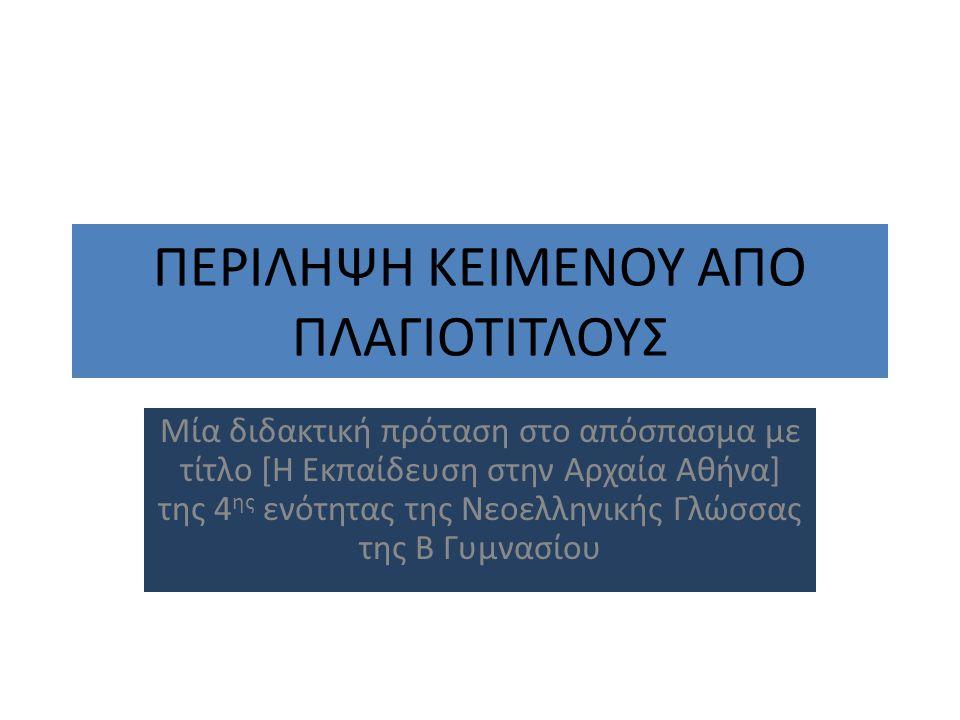 ΕΝΔΕΙΚΤΙΚΗ ΠΕΡΙΛΗΨΗ ΚΕΙΜΕΝΟΥ Το κείμενο με τίτλο «Η εκπαίδευση στην αρχαία Αθήνα» που βρίσκεται στην 4 η ενότητα του βιβλίου της Νεοελληνικής Γλώσσας της Β Γυμνασίου έχει ως θέμα του την εκπαίδευση των νέων στην Αθήνα.