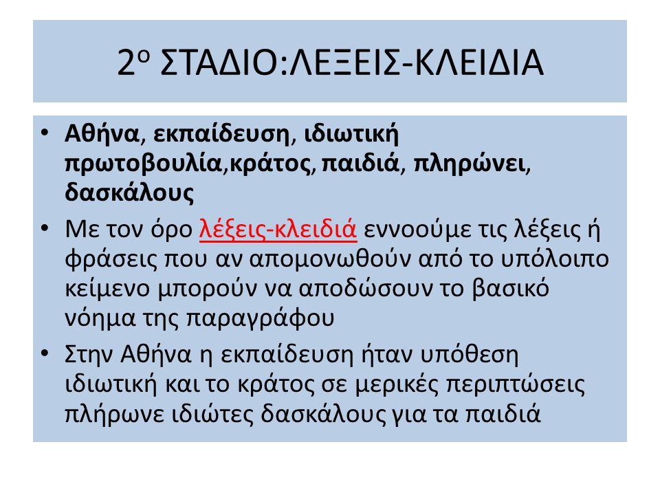 2 ο ΣΤΑΔΙΟ:ΛΕΞΕΙΣ-ΚΛΕΙΔΙΑ Αθήνα, εκπαίδευση, ιδιωτική πρωτοβουλία,κράτος, παιδιά, πληρώνει, δασκάλους Με τον όρο λέξεις-κλειδιά εννοούμε τις λέξεις ή