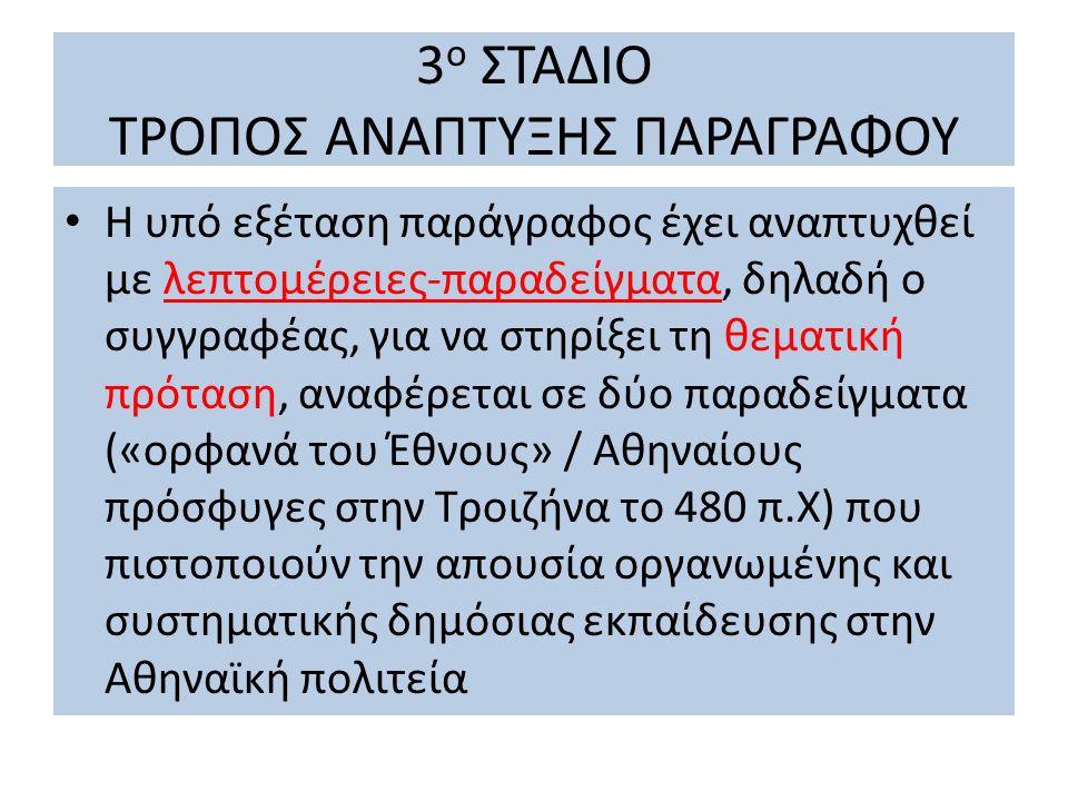 3 ο ΣΤΑΔΙΟ ΤΡΟΠΟΣ ΑΝΑΠΤΥΞΗΣ ΠΑΡΑΓΡΑΦΟΥ Η υπό εξέταση παράγραφος έχει αναπτυχθεί με λεπτομέρειες-παραδείγματα, δηλαδή ο συγγραφέας, για να στηρίξει τη
