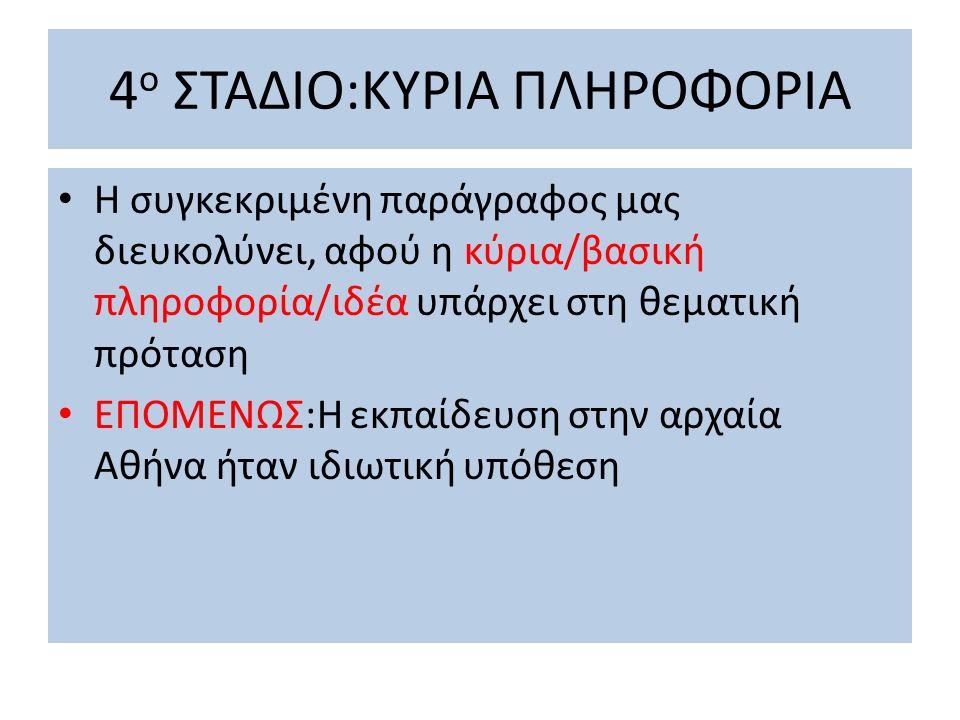 4 ο ΣΤΑΔΙΟ:ΚΥΡΙΑ ΠΛΗΡΟΦΟΡΙΑ Η συγκεκριμένη παράγραφος μας διευκολύνει, αφού η κύρια/βασική πληροφορία/ιδέα υπάρχει στη θεματική πρόταση ΕΠΟΜΕΝΩΣ:Η εκπ