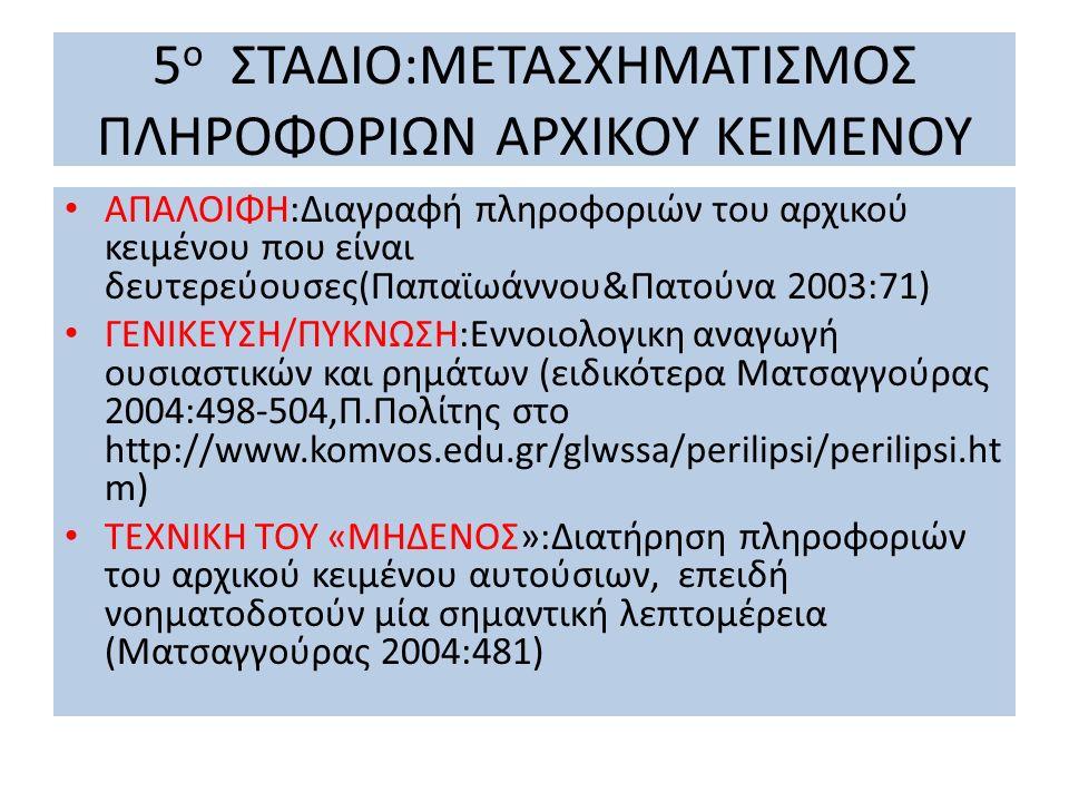 5 ο ΣΤΑΔΙΟ:ΜΕΤΑΣΧΗΜΑΤΙΣΜΟΣ ΠΛΗΡΟΦΟΡΙΩΝ ΑΡΧΙΚΟΥ ΚΕΙΜΕΝΟΥ ΑΠΑΛΟΙΦΗ:Διαγραφή πληροφοριών του αρχικού κειμένου που είναι δευτερεύουσες(Παπαϊωάννου&Πατούνα