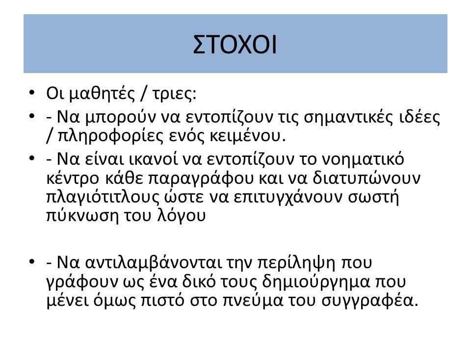 2 ο ΣΤΑΔΙΟ:ΛΕΞΕΙΣ-ΚΛΕΙΔΙΑ Αθήνα, εκπαίδευση, ιδιωτική πρωτοβουλία,κράτος, παιδιά, πληρώνει, δασκάλους Με τον όρο λέξεις-κλειδιά εννοούμε τις λέξεις ή φράσεις που αν απομονωθούν από το υπόλοιπο κείμενο μπορούν να αποδώσουν το βασικό νόημα της παραγράφου Στην Αθήνα η εκπαίδευση ήταν υπόθεση ιδιωτική και το κράτος σε μερικές περιπτώσεις πλήρωνε ιδιώτες δασκάλους για τα παιδιά