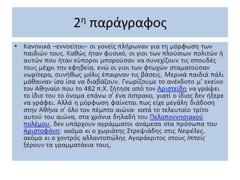 2 η παράγραφος Κανονικά –εννοείται– οι γονείς πλήρωναν για τη μόρφωση των παιδιών τους. Καθώς ήταν φυσικό, οι γιοι των πλούσιων πολιτών ή αυτών που ήτ