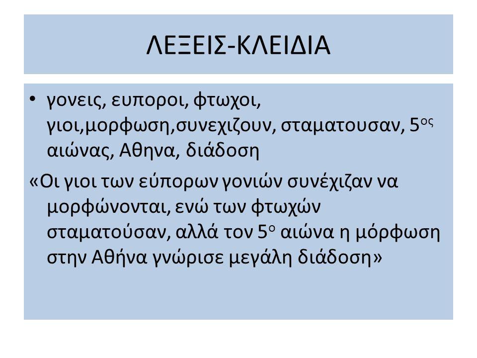 ΛΕΞΕΙΣ-ΚΛΕΙΔΙΑ γονεις, ευποροι, φτωχοι, γιοι,μορφωση,συνεχιζουν, σταματουσαν, 5 ος αιώνας, Αθηνα, διάδοση «Οι γιοι των εύπορων γονιών συνέχιζαν να μορ